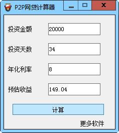 P2P网贷计算器...
