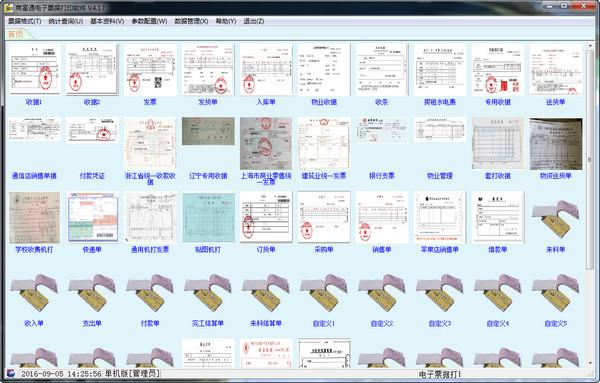 商富通电子票据打印软件 v4.17