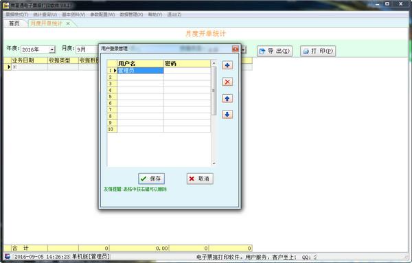 商富通电子票据打印软件
