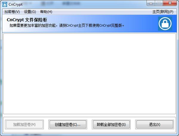 cncrypt文件保险柜 v1.17