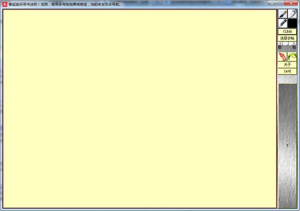 云淡风轻书法软件