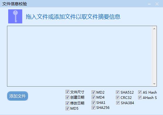 超级文件校验器 v1.0绿色版