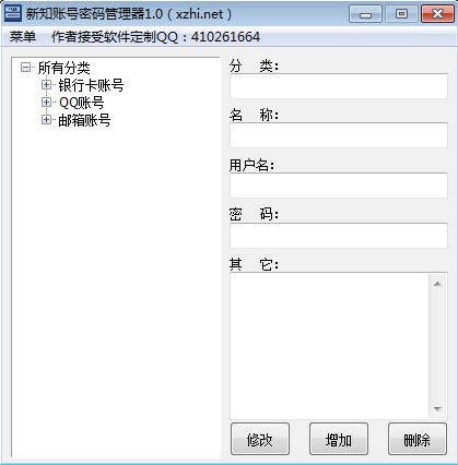 新知账号密码管理器