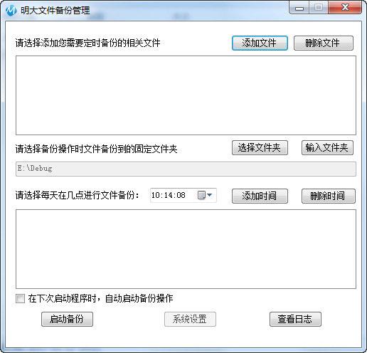 明大文件备份管理 V1.0免费版