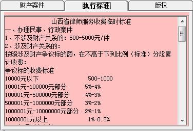诉讼费代理费速算系统