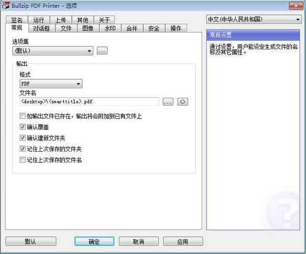 Bullzip PDF Pri...