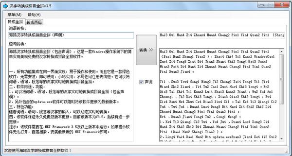 汉字转换成拼音全拼软件