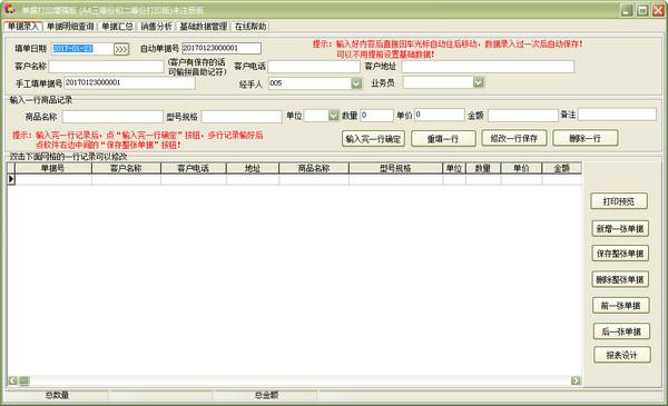 单据打印王增强版软件 v38.3.9官方版