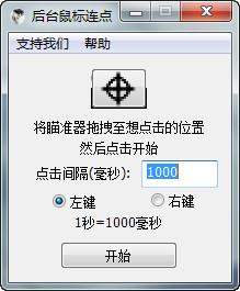 后台鼠标连点器 V1.0.0.1官方免费版
