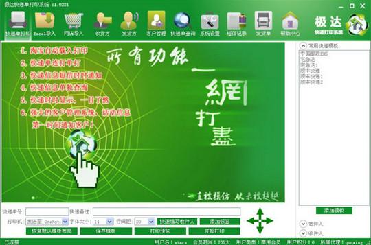 极达快递单打印系统 v1.0221官方版