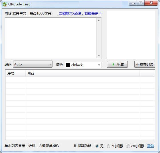 QRCodeTest(二维码生成工具)