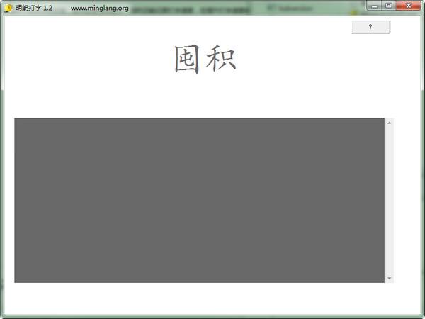 明朗打字 v1.2免费版