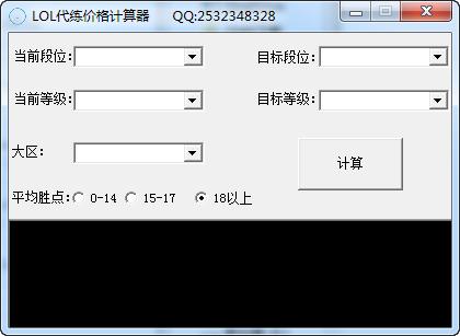 LOL代练价格计算器 v1.0免费版