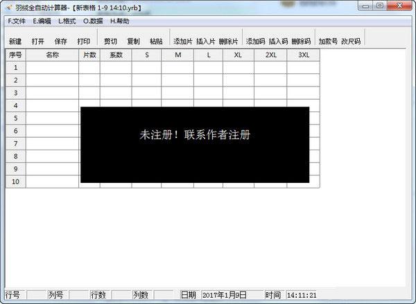 羽绒全自动计算器 V1.0官方版