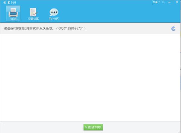 云雀361打印共享软件