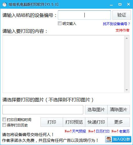 咕咕机电脑版打印5分pk10豹子_网站_官方|