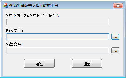 华为光猫配置文件加解密工具 v1.0免费版