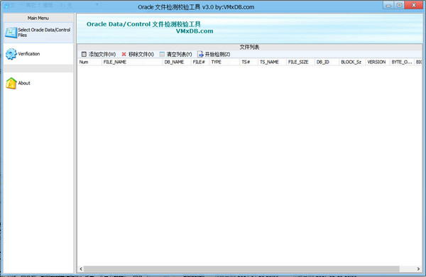 Oracle文件检测校验工具