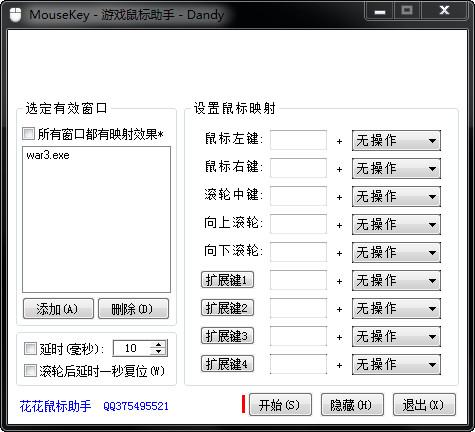 MouseKey(游戏鼠标助手) v1.1绿色版