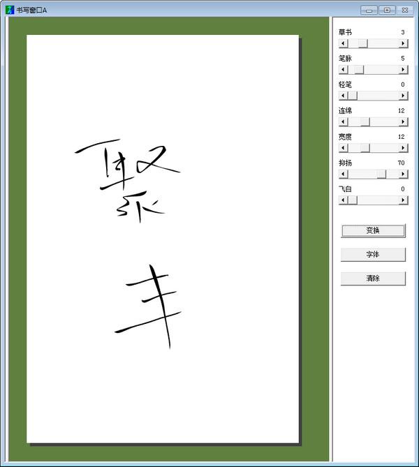 毛笔书法字体转...