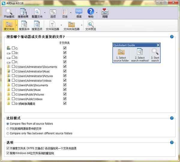 AllDup(重复文件...