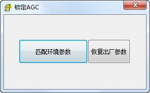 锁定AGC V1.0.0.2免费版