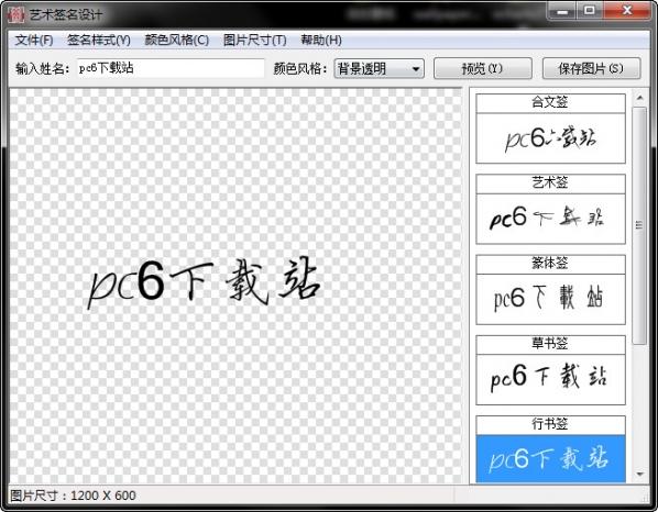 艺术签名设计工...
