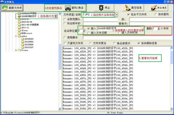 文件换名软件 V1.0免费版