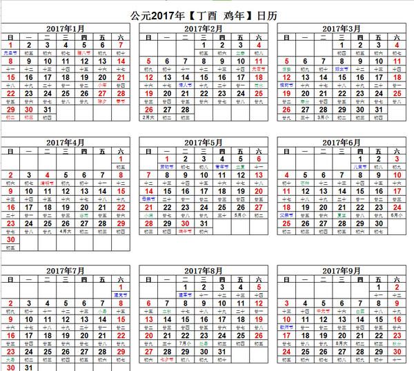 2017年日历表一张A4打印版 免费版