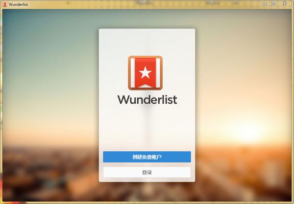 多平台云端任务管理工具(Wunderlist) V3.19.7官方版