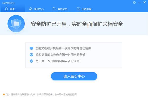 360文档卫士 v1.0.0.1111官方版