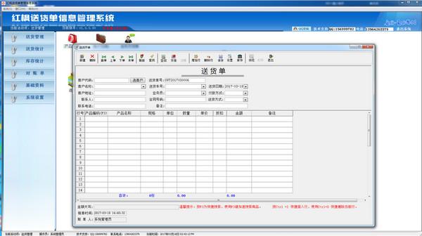红枫送货单信息管理系统 v1.0免费版