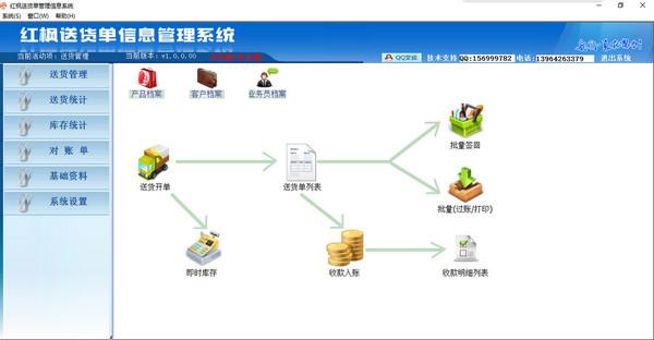 红枫送货单信息管理系统