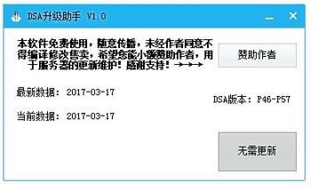 善领DSA升级助手 V1.0免费版