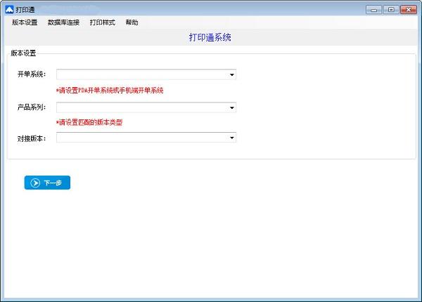 美迪打印通 v4.0官方最新版
