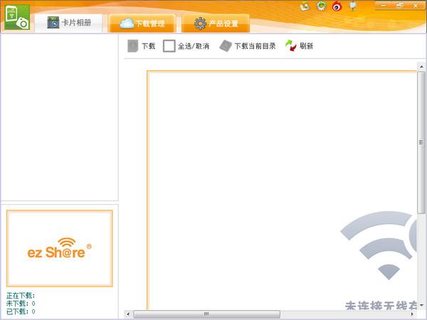 ez share易享派pc客户端 V1.1.0官方版