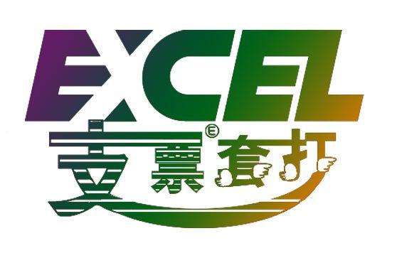 Excel支票套打王...
