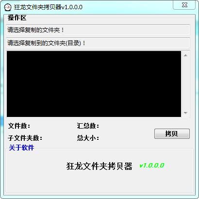 狂龙文件夹拷贝器 v1.0.0.0免费版