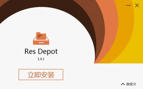 Res Depot(资源配置编辑工具)