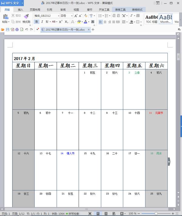 2017年日历记事本模板(一月一张)