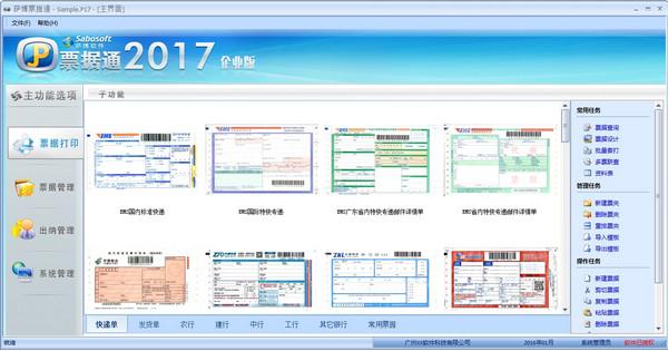 萨博票据通2017企业版 V7.05