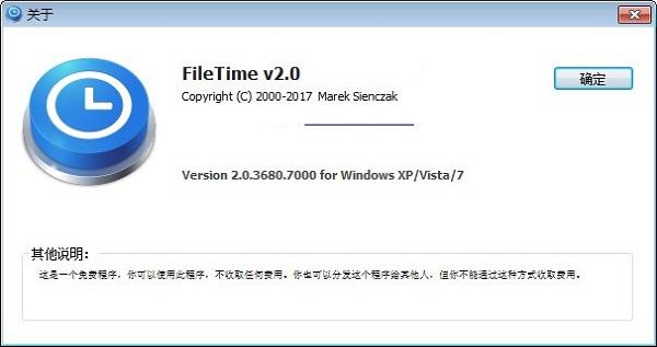 filetime文件修改器