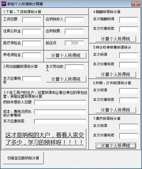 新版个人所得税计算器 v1.2.0.5绿色免费版