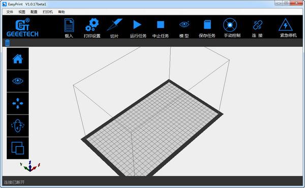 EasyPrint(3D打印软件)