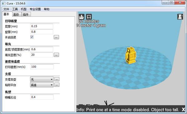 Cura(3D打印切片...
