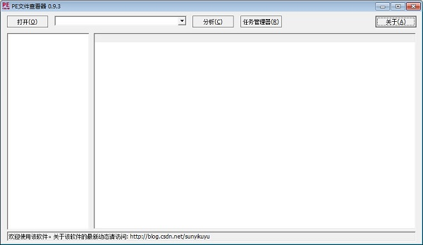 PE文件查看器(PeViewer)