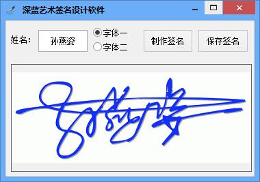 深蓝艺术签名设...