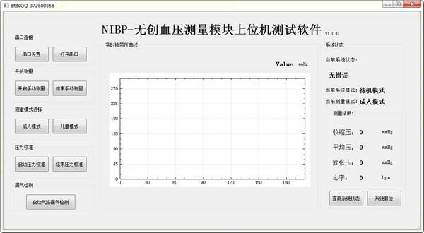 NIBP无创血压测量模块上位机测试软件