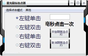 星光鼠标连点器 v1.0免费版