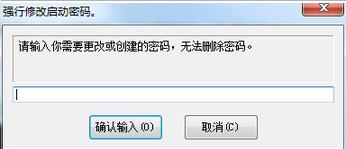 强行修改启动密码
